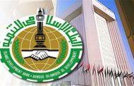 تسهیلات بانک توسعه اسلامی در تأمین مالی و فاینانس