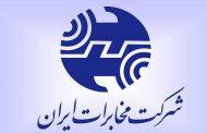 توسعه شبکه مخابراتی کشور با ۴۰۰ میلیارد سود شرکت مخابرات ایران