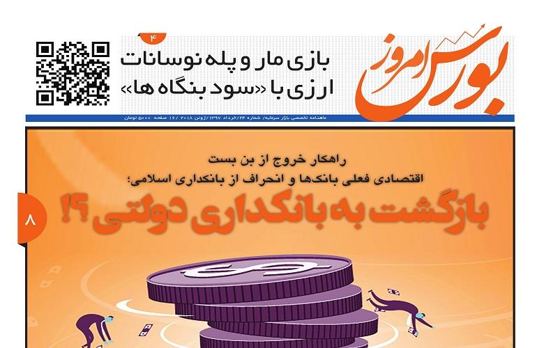 شماره۲۸نشریه بورس امروز مهر ۹۷