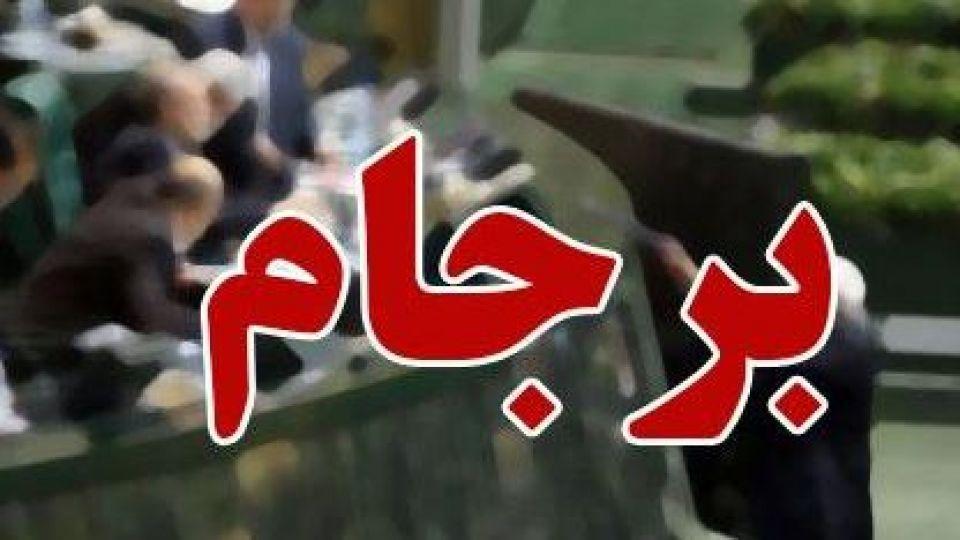 بازدهی سبد برجام در دولت های روحانی