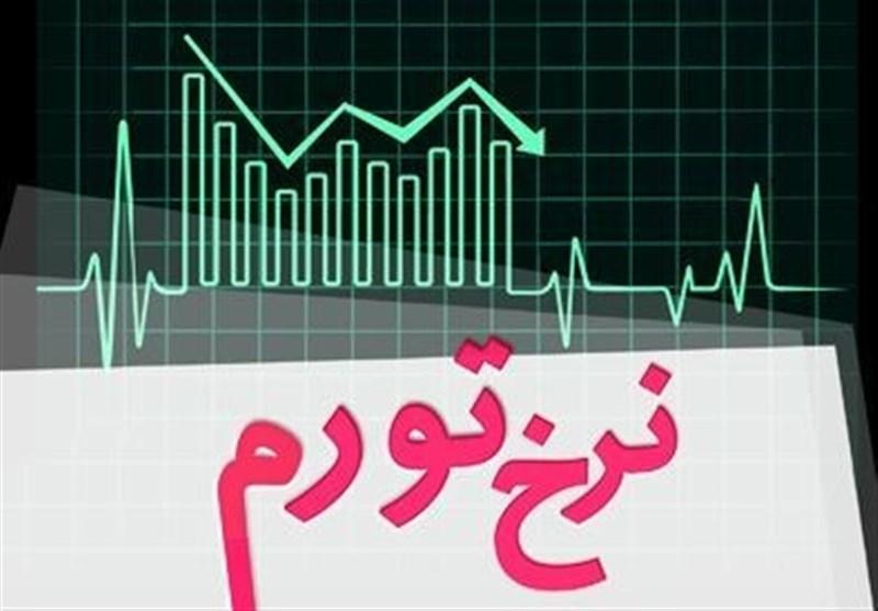 نرخ تورم آبان ماه استان ها منتشر شد