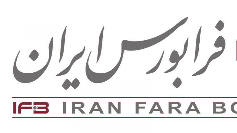 شرکت فرابورس ایران و بازار متشکل ارزی