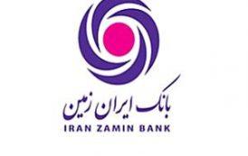 امکان خرید اینترنتی هدیه کارت در بانک ایران زمین فراهم شد