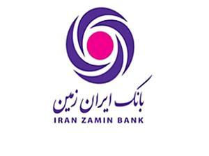 ارائه خدمات ارزی در بانک ایران زمین ممکن شد