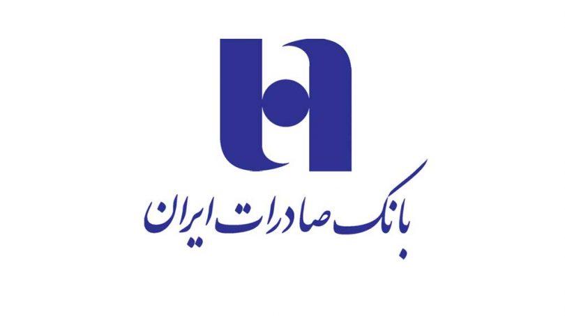 بانک صادرات ایران پنجمین شرکت برتر ایران شد