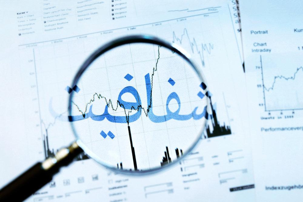 شفافسازی «ومعادن» در مورد خرید تمدن