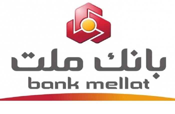 تعلیق نماد بانک ملت تا ششم مهرماه
