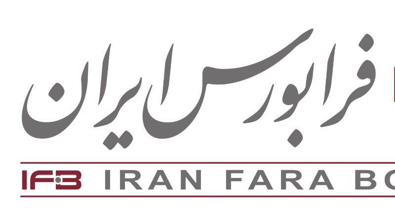افزایش ۱۶ درصدی حجم معاملات در فرابورس ایران