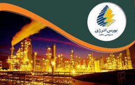 بورس انرژی میزبان انتشار پنج هزار میلیارد اوراق سلف نفتی