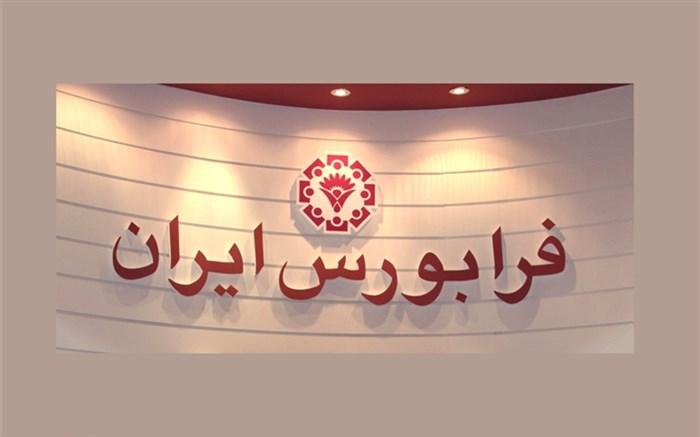 رشد ۳۰ درصدی معاملات اوراق بدهی در فرابورس ایران