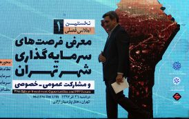 اجلاس معرفی فرصت های سرمایه گذاری شهر تهران با حضور دکتر حناچی شهردار تهران