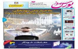 ماه شمار شدن سود بانکی؛سپرده های بانکی در دوراهی بازار پول و سرمایه