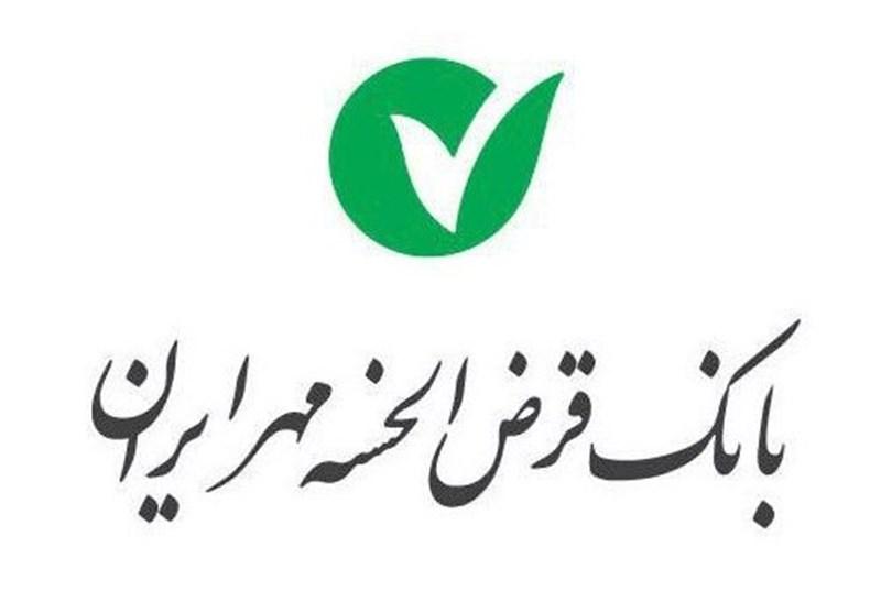 «مهر زرين» در بانک قرض الحسنه مهر ايران