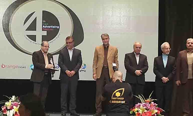 کسب ۵ رتبه برتر بانک سپه در چهارمین جشنواره تبلیغات کشور