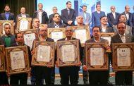 بیست و یکمین همایش شرکتهای برتر ایرانی