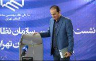 نشست خبری رئیس سازمان نظام مهندسی تهران