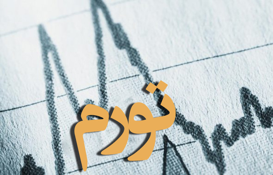 برآورد تورم نقطه به نقطه ۶۰ درصدی در تابستان ۱۴۰۰