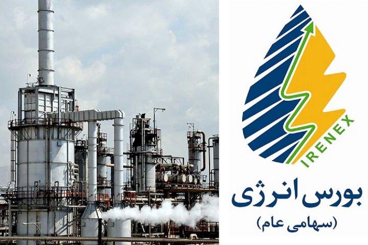 اقدام بورس انرژی به عرضه انواع فراورده های نفتی