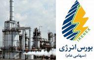 دوازدهمین عرضه نفت خام سبک در بورس انرژی