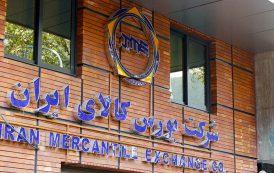 معامله بیش از یک هزار تن مواد پلیمری و شیمیایی در بورس کالای ایران