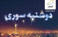 بسته های «رایگان» اینترنت در «دوشنبه سوری» بهمن ماه