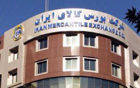 معامله بیش از ۱۰۳ هزار تن انواع محصول در بورس کالای ایران