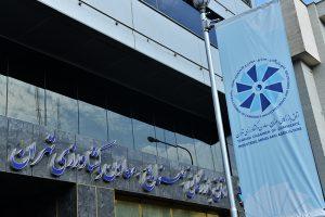 تشکیل کمیسیون استارت آپی در اتاق بازرگانی تهران