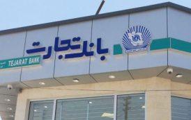 بهبود ۹۲ درصدی عملکرد مالی بانک تجارت و خروج از ماده ۱۴۱