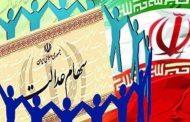 میانبرهایی برای معامله سهام عدالت در بورس