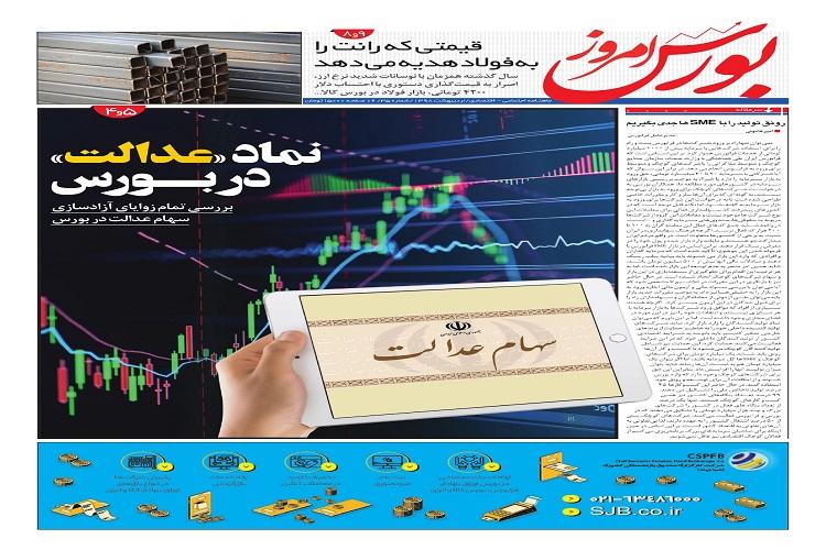 شماره۳۵ نشریه بورس امروز اردیبهشت ۹۸
