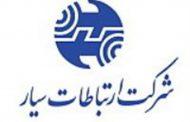 شرکت ارتباطات سیار ایران در پی افزایش صد در صدی سرمایه