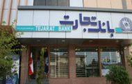 رشد ۱.۴ درصدی قیمت سهام بانک تجارت