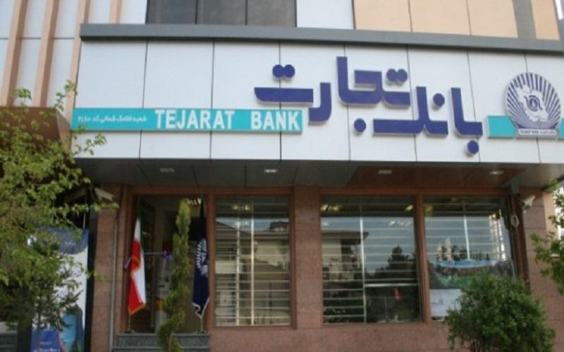 تاثیر تسعیر داراییهای ارزی بانک تجارت بر حقوق صاحبان سهام