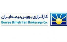 کارگزاری بورس بیمه ایران خوش درخشید