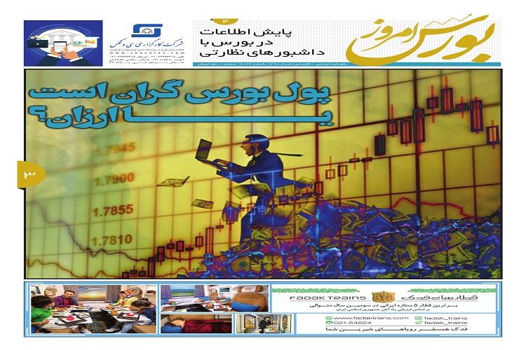 شماره۳۶ نشریه بورس امروز خرداد ۹۸