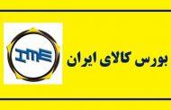 عرضه ۳۴ هزار تن محصولات صنعتی و معدنی در بورس کالای ایران