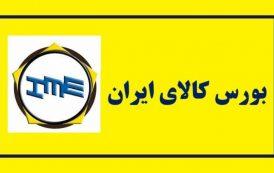 پذیرش شمش سرب یک شرکت در بورس کالای ایران