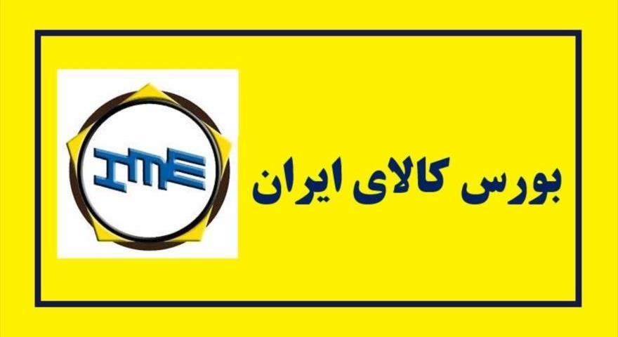 عرضه مس، فولاد، آلومینیوم و خاک روی در بورس کالای ایران