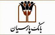حمایت بانک پارسیان از اشتغال مناطق روستایی