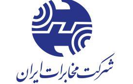 افزایش ۳۰درصدی سود خالص شرکت مخابرات ایران