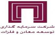 عملکرد درخشان هیات مدیره سرمایهگذاری توسعه معادن و فلزات