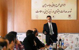 کنفرانس بین المللی مدیریت بحران و پدافند غیرعامل