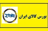 عرضه ۴۲ هزار تن فرآورده های نفتی و پتروشیمی در بورس کالای ایران