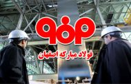ایجاد ۱۰ میلیون تن ظرفیت تولید فولاد در منطقۀ خلیج فارس در راستای منافع ملی است