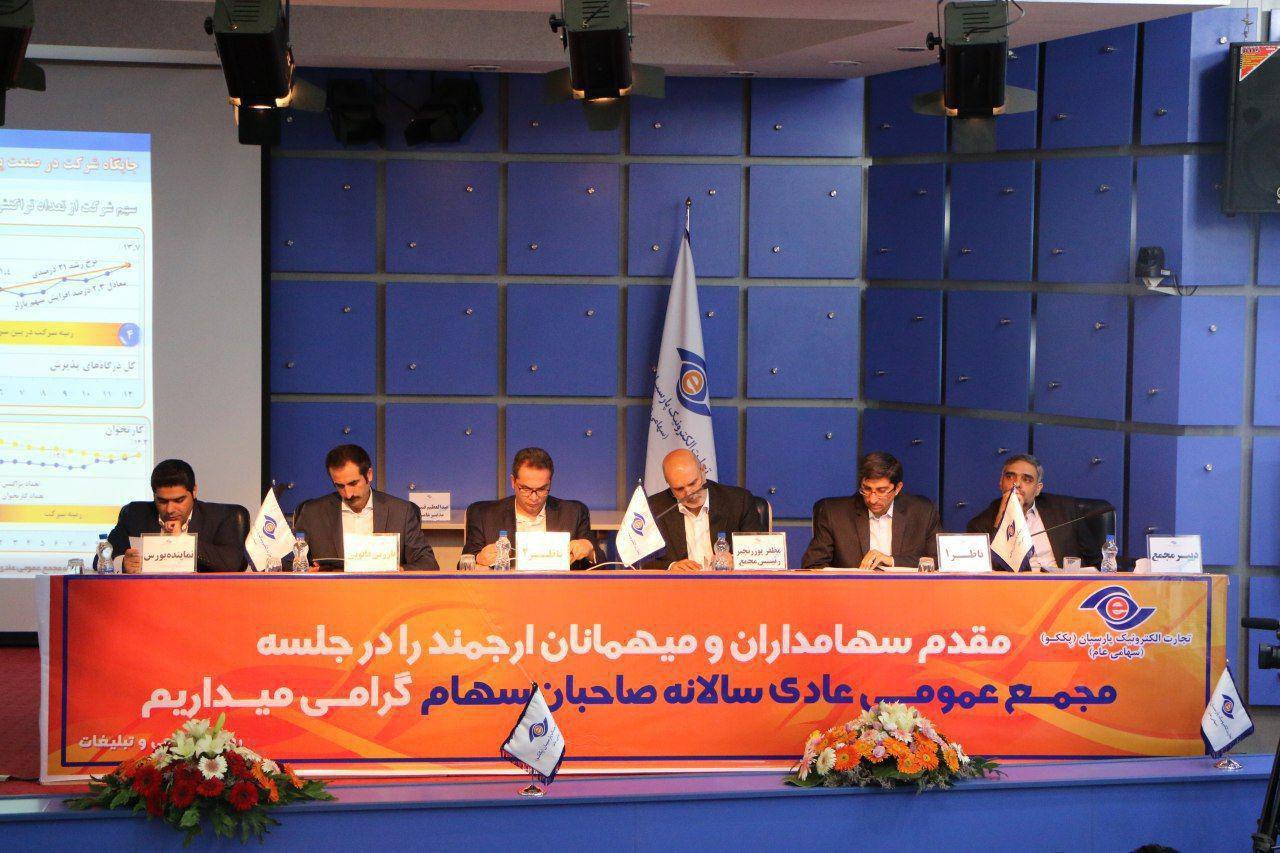تقسیم ۳۲۰ ریال سود برای هرسهم تجارت الکترونیک پارسیان