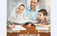 رونق اشتغال با طرح «مهر آتیه نوین» بانک قرضالحسنه مهر ایران