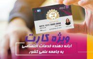 «ویژه کارت» بانک ایران زمین، مرکز ارائه دهنده خدمات اختصاصی به جامعه علمی کشور