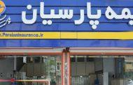 بیمه پارسیان به ازای هر سهم ۲۸۳ ریال سود تقسیم کرد