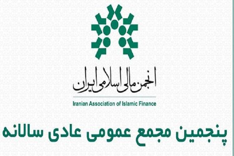 ارتقاء رتبه علمی انجمن به عالی/انتشارات تخصصی مالی اسلامی در راه تاسیس