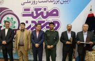 انتخاب شرکت فولاد سفیددشت به عنوان واحد نمونه صنعتی استان چهارمحال و بختیاری